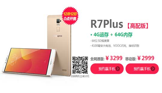 Oppo-R7-Plus-with-4GB-RAM-
