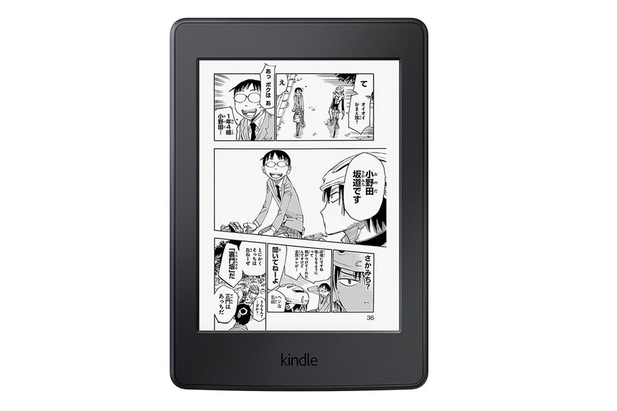 Kindle Manga Model
