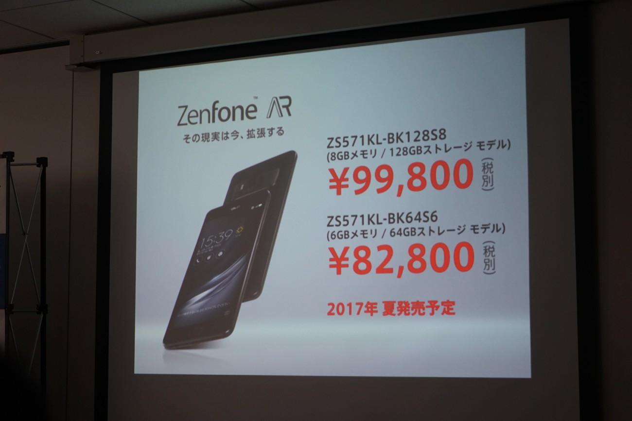 Asus Zenfone AR Price