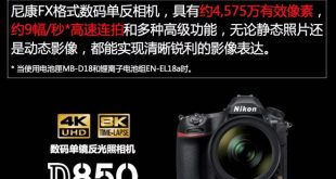 Nikon D850 Specifications