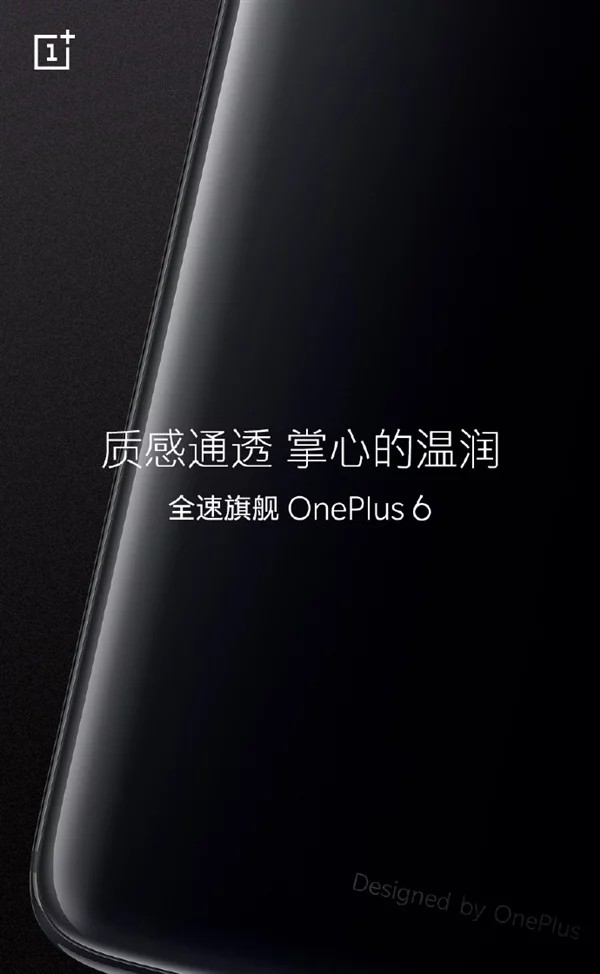 OnePlus 6 glass back panel